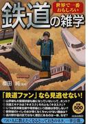 世界で一番おもしろい鉄道の雑学