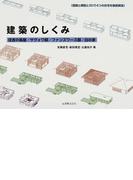建築のしくみ 住吉の長屋/サヴォワ邸/ファンズワース邸/白の家 図面と模型と3Dで4つの住宅を徹底解説