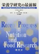 栄養学研究の最前線