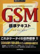 GSM標準テキスト (実践入門ネットワーク)