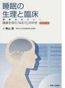 睡眠の生理と臨床 健康を育む「ねむり」の科学 改訂第2版