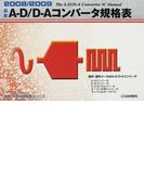 最新A−D/D−Aコンバータ規格表 2008/2009 (最新半導体規格表シリーズ)