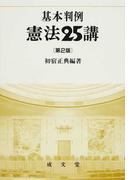 基本判例憲法25講 第2版補正版