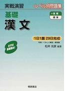 基礎漢文 (実戦演習)