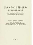 テクストの言語と読み 池上惠子教授記念論文集