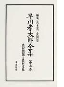 早川孝太郎全集 オンデマンド版 第5巻 農村問題と農村文化