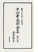 早川孝太郎全集 オンデマンド版 第6巻 農村更生