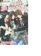 今日、恋をはじめます(Sho‐ComiフラワーC) 15巻セット(少コミフラワーコミックス)