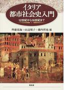 イタリア都市社会史入門 12世紀から16世紀まで