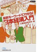 最新キーワードでわかる!日本経済入門 (日経ビジネス人文庫)(日経ビジネス人文庫)