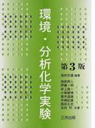 環境・分析化学実験 第3版