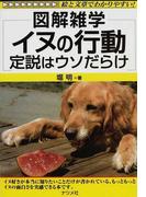 イヌの行動 定説はウソだらけ (図解雑学)