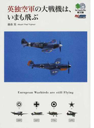 英独空軍の大戦機は、いまも飛ぶ (枻文庫 RC AIR WORLD)(枻文庫)