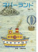 ネバーランド Vol.10