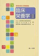 臨床栄養学 第2版 2 (管理栄養士受験講座)