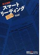 英文読解スマートリーディングLESSON BOOK (英語の超人になる!アルク学参シリーズ)