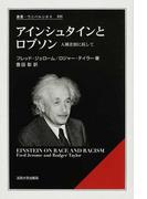 アインシュタインとロブソン 人種差別に抗して (叢書・ウニベルシタス)