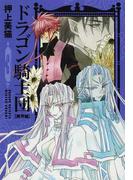 ドラゴン騎士団 異界篇3 (新書館ウィングス文庫 WINGS COMICS BUNKO)(ウィングスコミック文庫)