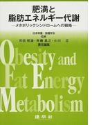 肥満と脂肪エネルギー代謝 メタボリックシンドロームへの戦略