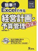 簡単!!Excelで作る経営計画・予算管理 改訂版