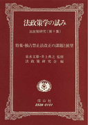 法政策学の試み 法政策研究 第10集 特集・独占禁止法改正の課題と展望