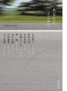 あなたと、どこかへ。 8 short stories (文春文庫)(文春文庫)