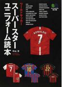 ワールドサッカースーパースターユニフォーム読本 (枻文庫)(枻文庫)
