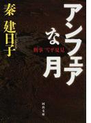 アンフェアな月 (河出文庫 刑事雪平夏見)