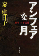 アンフェアな月 (河出文庫 刑事雪平夏見)(河出文庫)