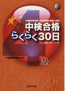 中検合格らくらく30日〈4級〉 中国語検定試験・対策問題集〈解説と解答〉