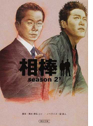 相棒 season2下 (朝日文庫)