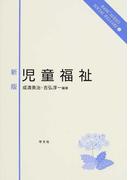 児童福祉 新版 (ベーシックシリーズソーシャルウェルフェア)