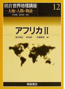 朝倉世界地理講座 大地と人間の物語 12 アフリカ 2
