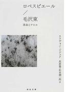 ロベスピエール/毛沢東 革命とテロル (河出文庫)(河出文庫)