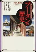 ブータンの歴史 ブータン小・中学校歴史教科書 (世界の教科書シリーズ)