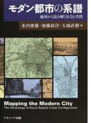 モダン都市の系譜 地図から読み解く社会と空間