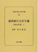 「満洲」進出企業年鑑 復刻 10 満洲銀行会社年鑑 昭和16年版上