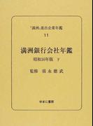 「満洲」進出企業年鑑 復刻 11 満洲銀行会社年鑑 昭和16年版下