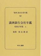 「満洲」進出企業年鑑 復刻 12 満洲銀行会社年鑑 昭和17年版上