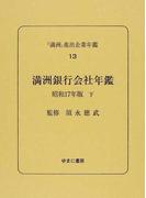 「満洲」進出企業年鑑 復刻 13 満洲銀行会社年鑑 昭和17年版下