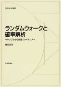 ランダムウォークと確率解析 ギャンブルから数理ファイナンスへ (日評数学選書)
