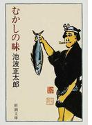 むかしの味 改版 (新潮文庫)(新潮文庫)