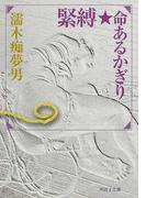 緊縛★命あるかぎり (河出i文庫)(河出i文庫)