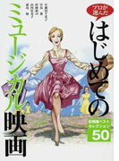 プロが選んだはじめてのミュージカル映画 萩尾瞳ベストセレクション50