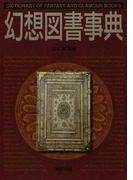 幻想図書事典