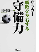 サッカー勝敗を左右する守備力 (SJ sports)