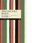 古代から来た未来人折口信夫 (ちくまプリマー新書)(ちくまプリマー新書)