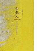台北人 (新しい台湾の文学 現代台灣文學系列)
