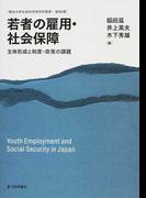 若者の雇用・社会保障 主体形成と制度・政策の課題 (龍谷大学社会科学研究所叢書)