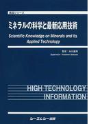 ミネラルの科学と最新応用技術 (食品シリーズ)(食品シリーズ)